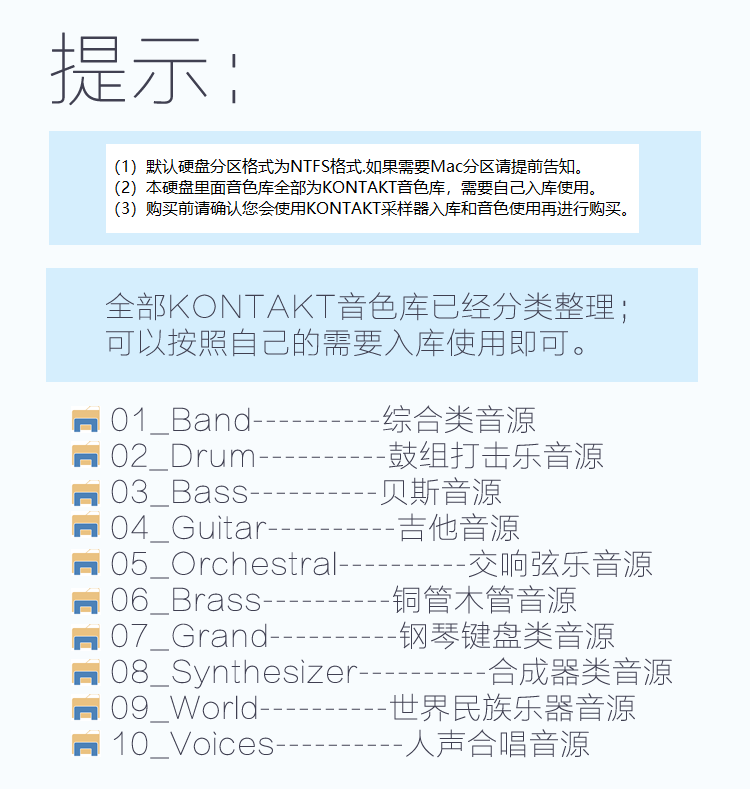 "TB-Kontakt音色库硬盘(2020/05/08更新)"""