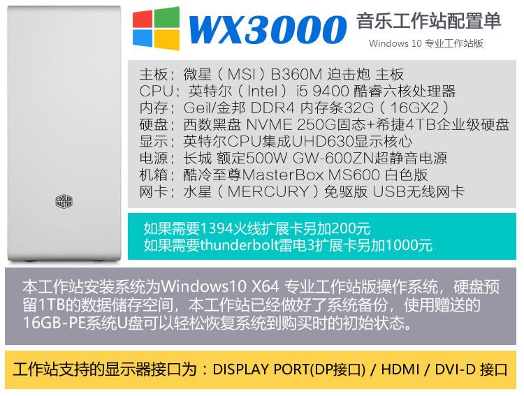 WX3000专业音乐制作主机 录音编曲工作站