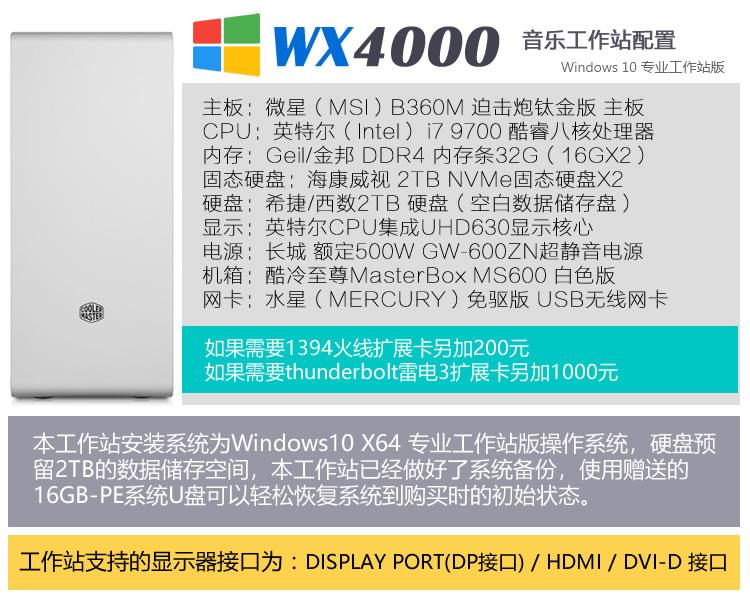 WX4000(极速)音乐制作主机 录音编曲工作站