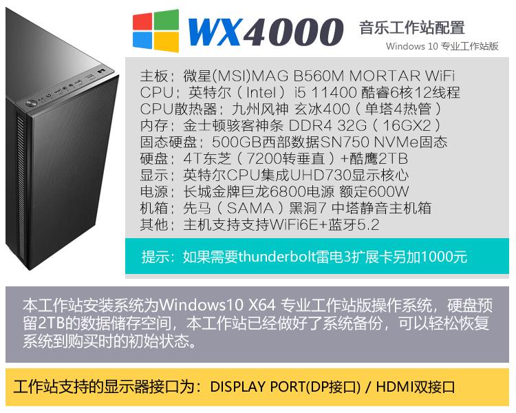 WX4000音乐制作主机 录音编曲工作站
