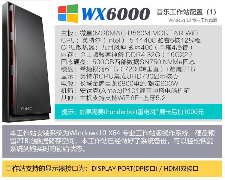 WX6000专业音乐制作主机 录音编曲工作站