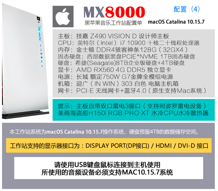 MX8000黑苹果(录音编曲)音乐工作站