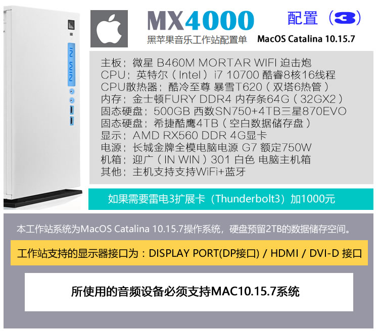 MX4000黑苹果(录音编曲)音乐工作站