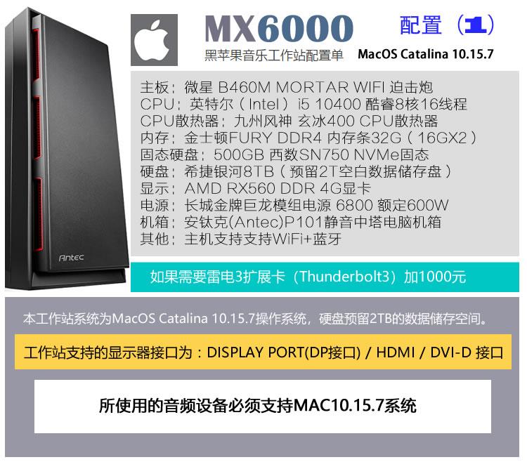 MX6000黑苹果(录音编曲)音乐工作站